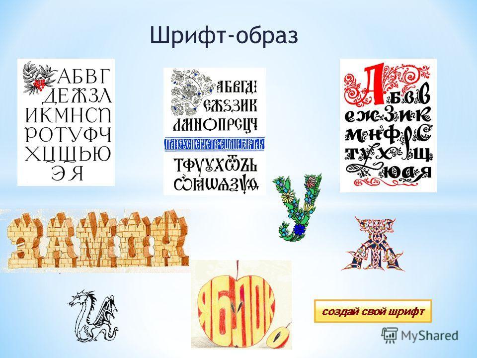 Шрифт-образ