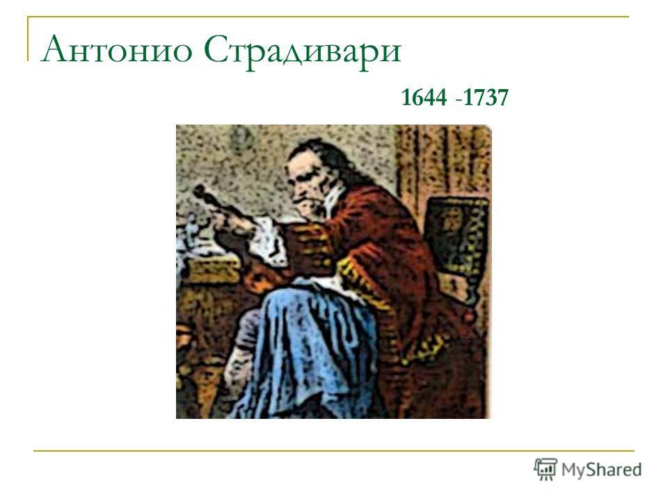 Антонио Страдивари 1644 -1737