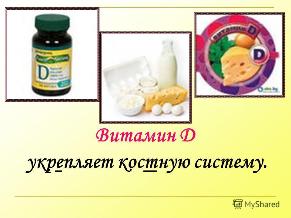 Витамин D укрепляет костную систему.