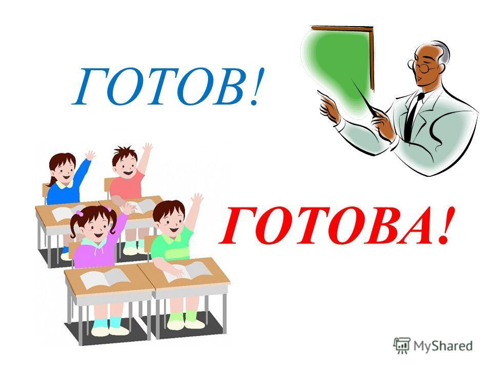 Побыстрей проверь, дружок, Готов ли ты начать урок? Все ль на месте,все ль в порядке ? Книжка, ручка и тетрадки? Если ты готов - тогда Начинать уже пора!