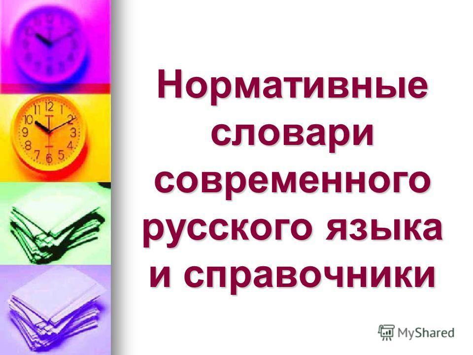 Нормативные словари современного русского языка и справочники