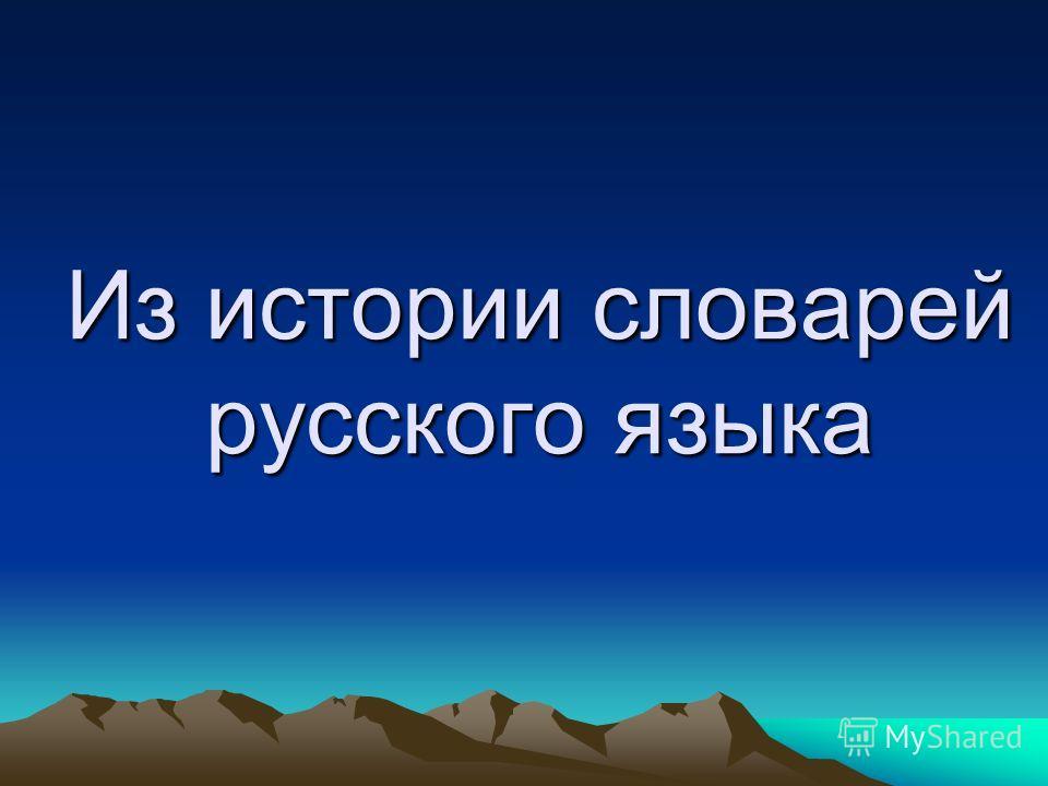 Из истории словарей русского языка