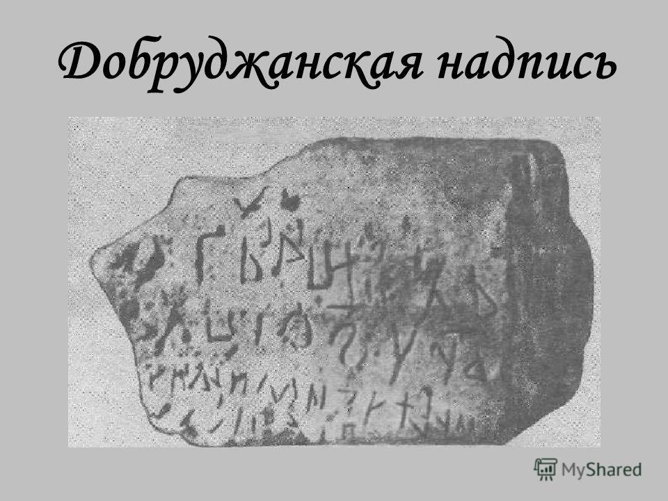 Добруджанская надпись