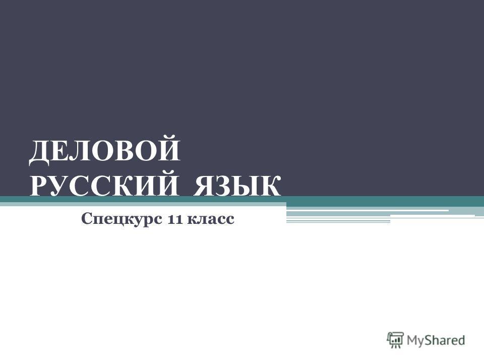 ДЕЛОВОЙ РУССКИЙ ЯЗЫК Спецкурс 11 класс