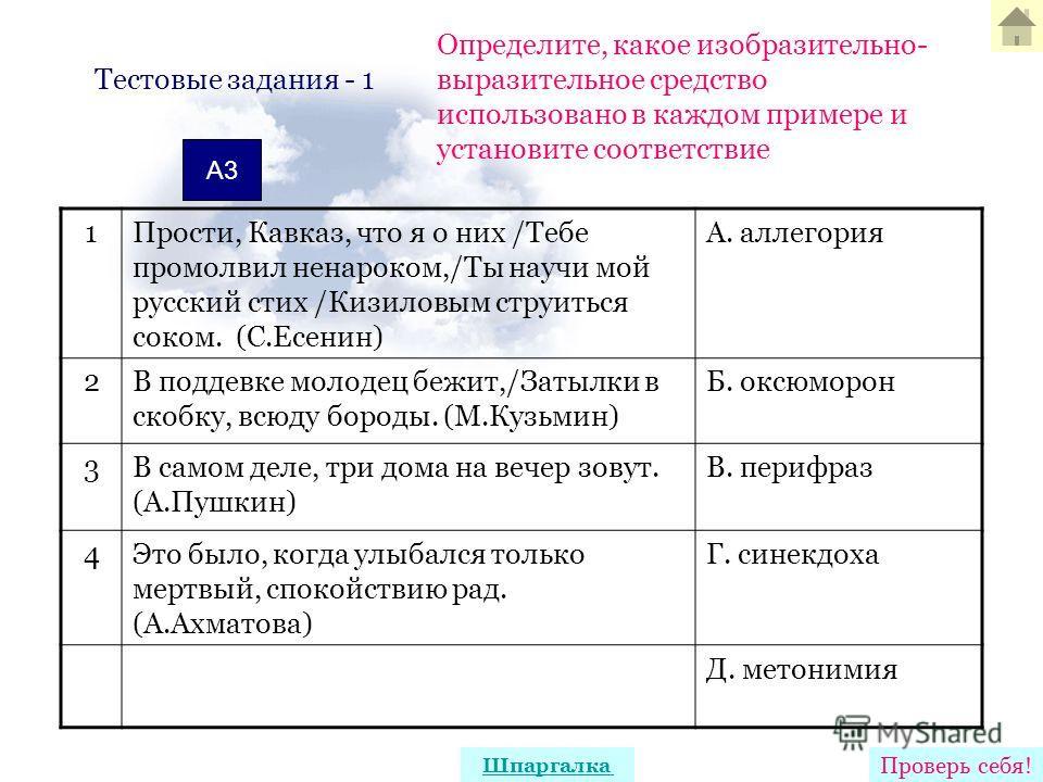Тестовые задания - 1 Определите, какое изобразительно- выразительное средство использовано в каждом примере и установите соответствие А3 1Прости, Кавказ, что я о них /Тебе промолвил ненароком,/Ты научи мой русский стих /Кизиловым струиться соком. (С.