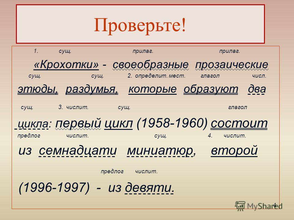1. сущ. прилаг. прилаг. «Крохотки» - своеобразные прозаические сущ. сущ. 2. определит. мест. глагол числ. этюды, раздумья, которые образуют два сущ. 3. числит. сущ. глагол цикла: первый цикл (1958-1960) состоит предлог числит. сущ. 4. числит. из семн