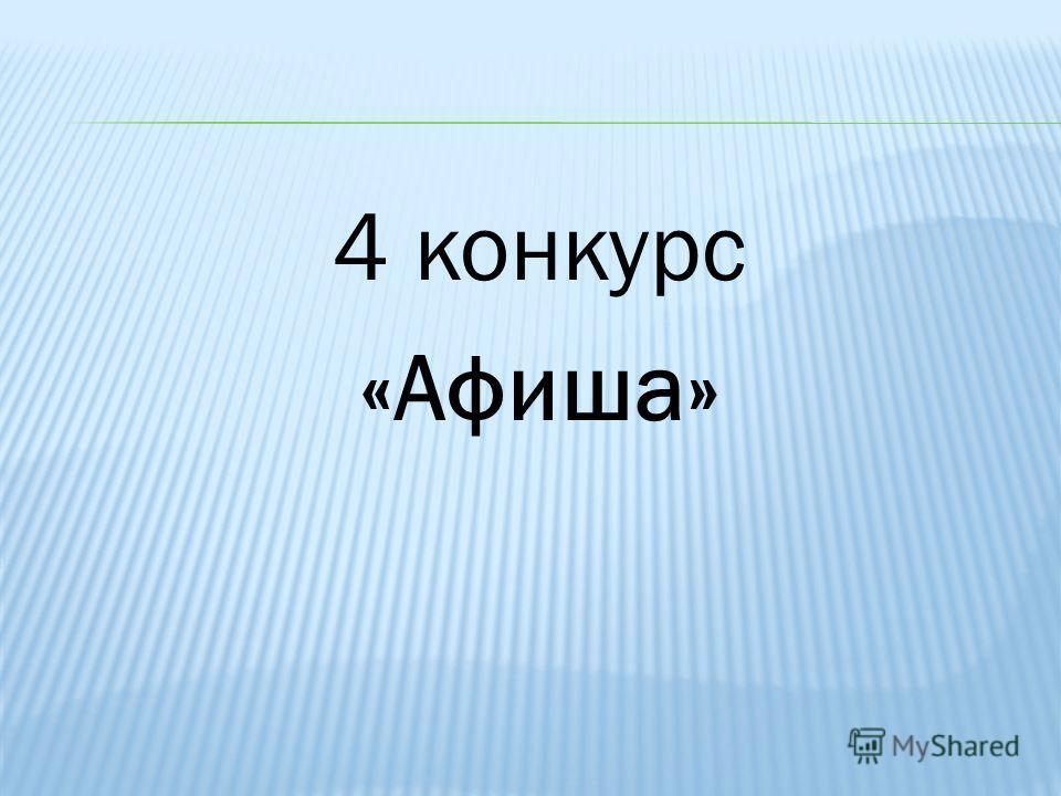 4 конкурс «Афиша»