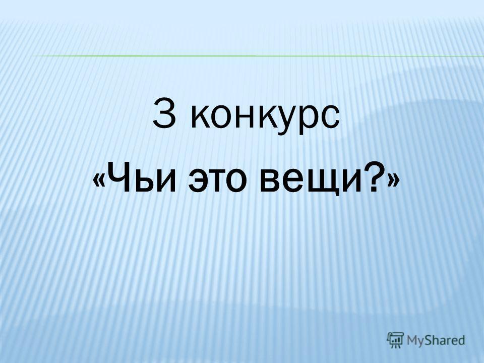 3 конкурс «Чьи это вещи?»