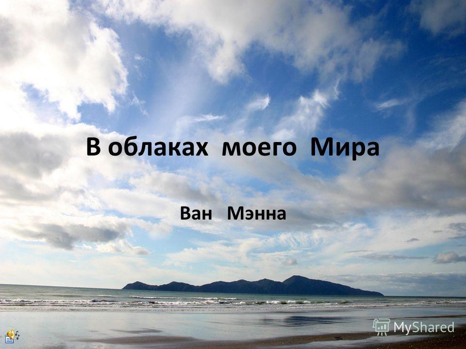 В облаках моего Мира Ван Мэнна
