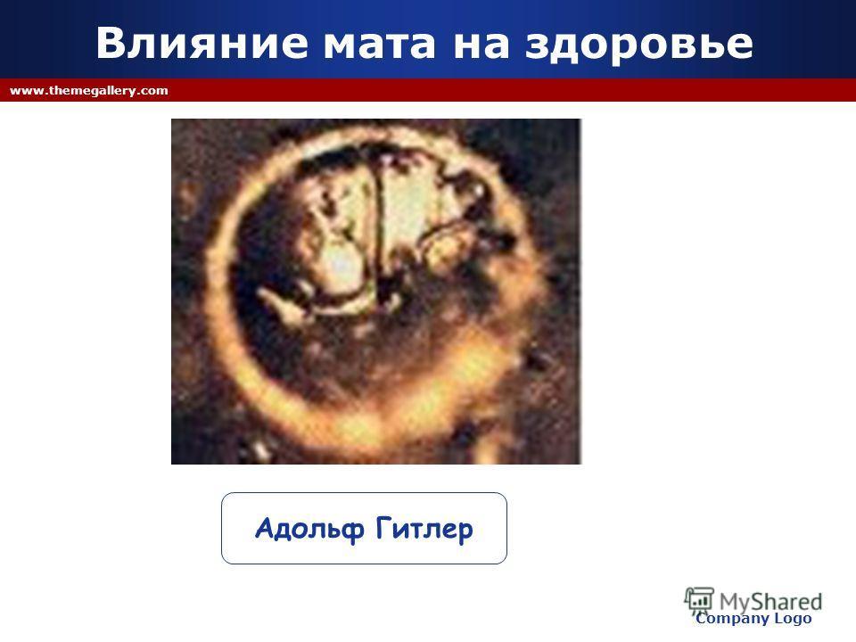 Company Logo www.themegallery.com Влияние мата на здоровье Адольф Гитлер