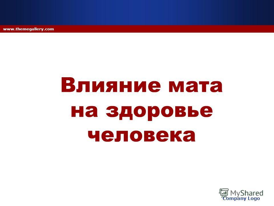 Company Logo www.themegallery.com Влияние мата на здоровье человека