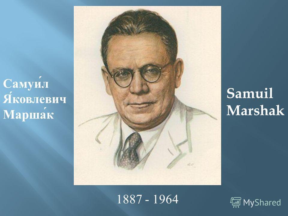 1887 - 1964 Самуил Яковлевич Маршак Samuil Marshak