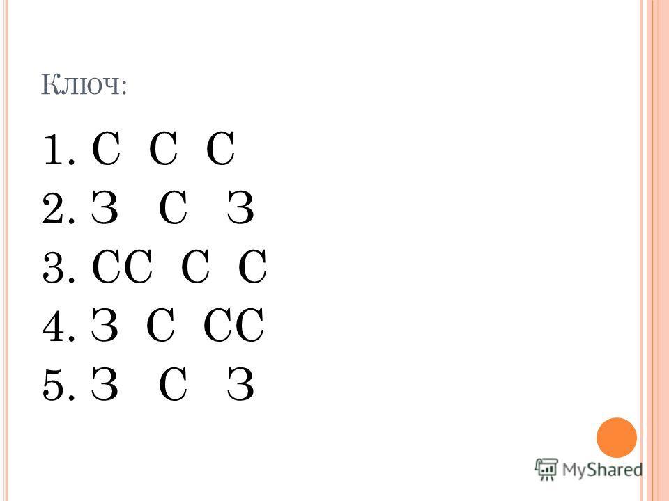 Орфографическая разминка Перфокарты: Бе…шумный, бе…численный, …давать. Ра…бег, …бегать, бе…брежный. Ра…смотреть, ра…писание, …делать. Ра…дать, и…пугаться, ра…считать. Ра…жать, ра…шевелить, ра…резать
