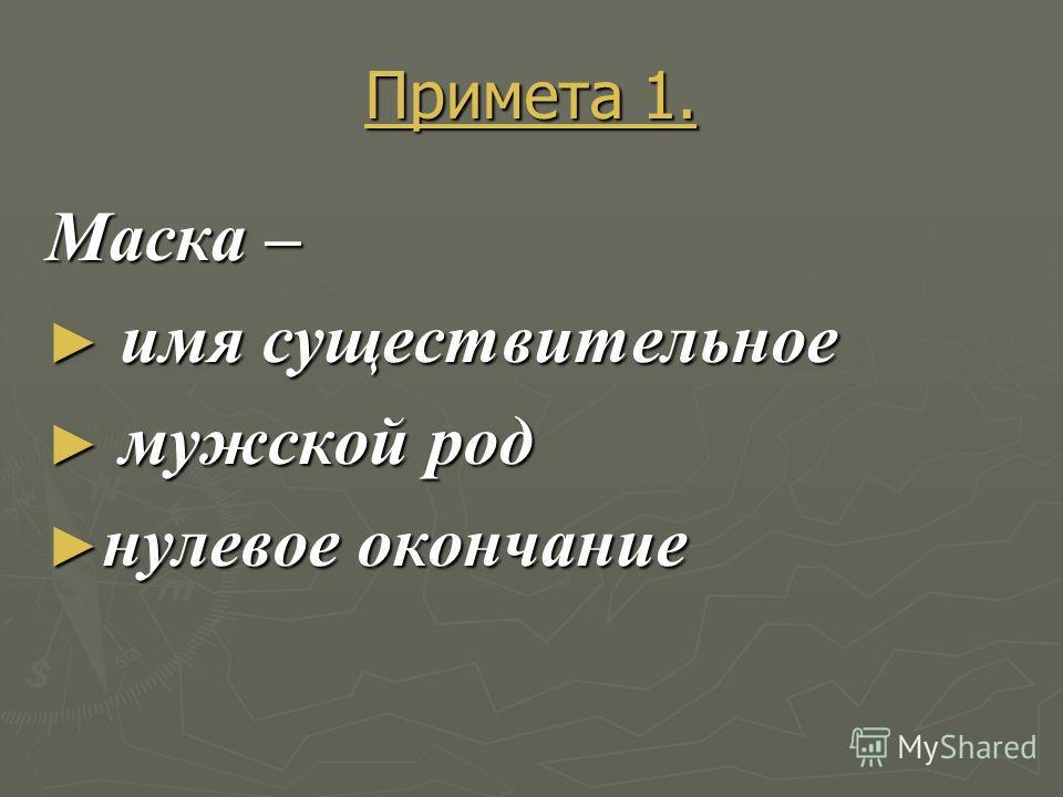 Примета 1. Примета 1. Маска – имя существительное имя существительное мужской род мужской род нулевое окончание нулевое окончание
