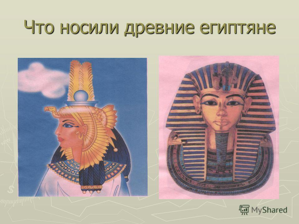 Что носили древние египтяне
