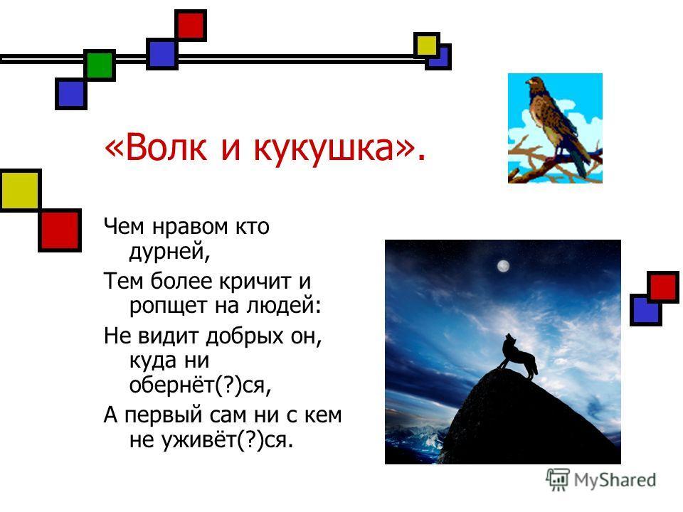 «Белка» Посмотришь на дельца иного: Хлопочет, мечет(?)ся, ему дивят(?)ся все: Он, кажет(?)ся, из кожи рвёт(?)ся, Да только всё вперёд не подаёт(?)ся, Как белка в колесе.