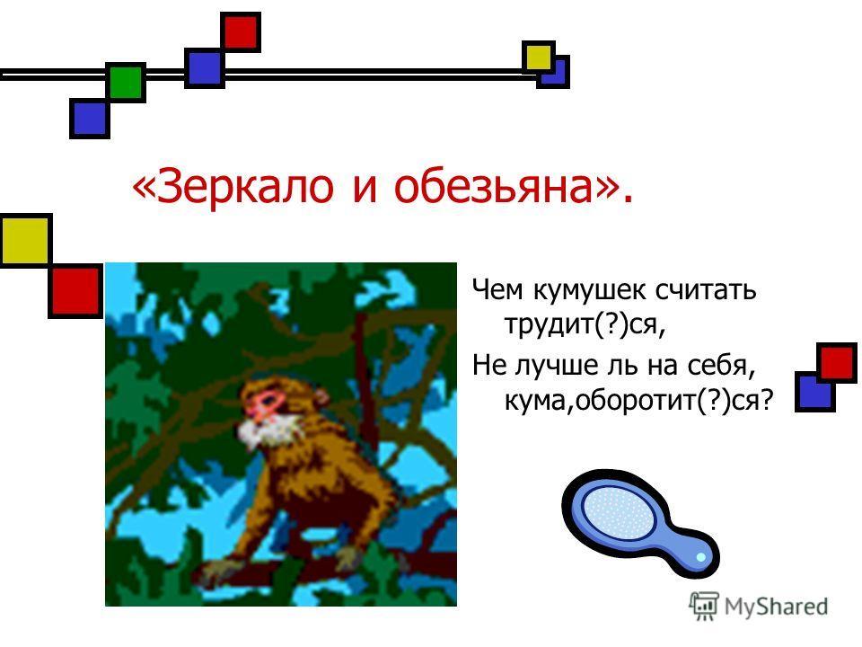«Заяц на ловле». Над хвастунами хоть смеют(?)ся, А часто в дележе им доли достают(?)ся.