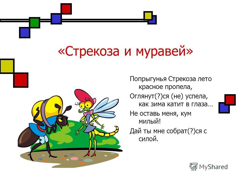 «Слон и Моська». Увидевши Слона, ну на него метат(?)ся, И лаять, и визжать, и рват(?)ся; Ну так и лезет в драку с ним. «Соседка, перестань срамит(?)ся,- Ей Шавка говорит,- тебе ль с Слоном возит(?)ся?