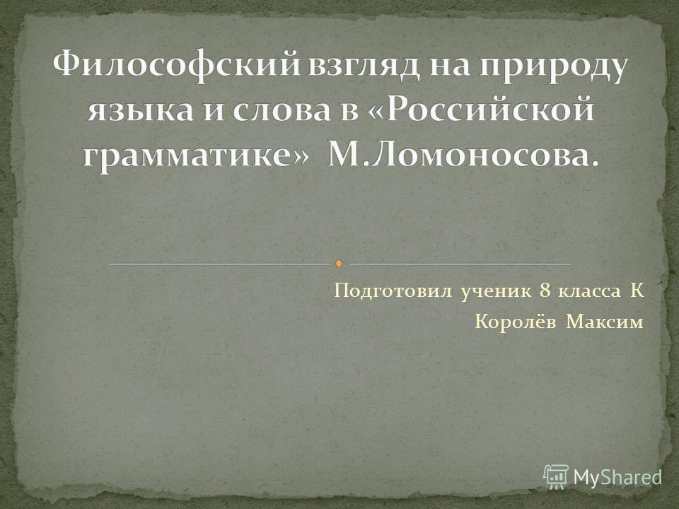 Подготовил ученик 8 класса К Королёв Максим