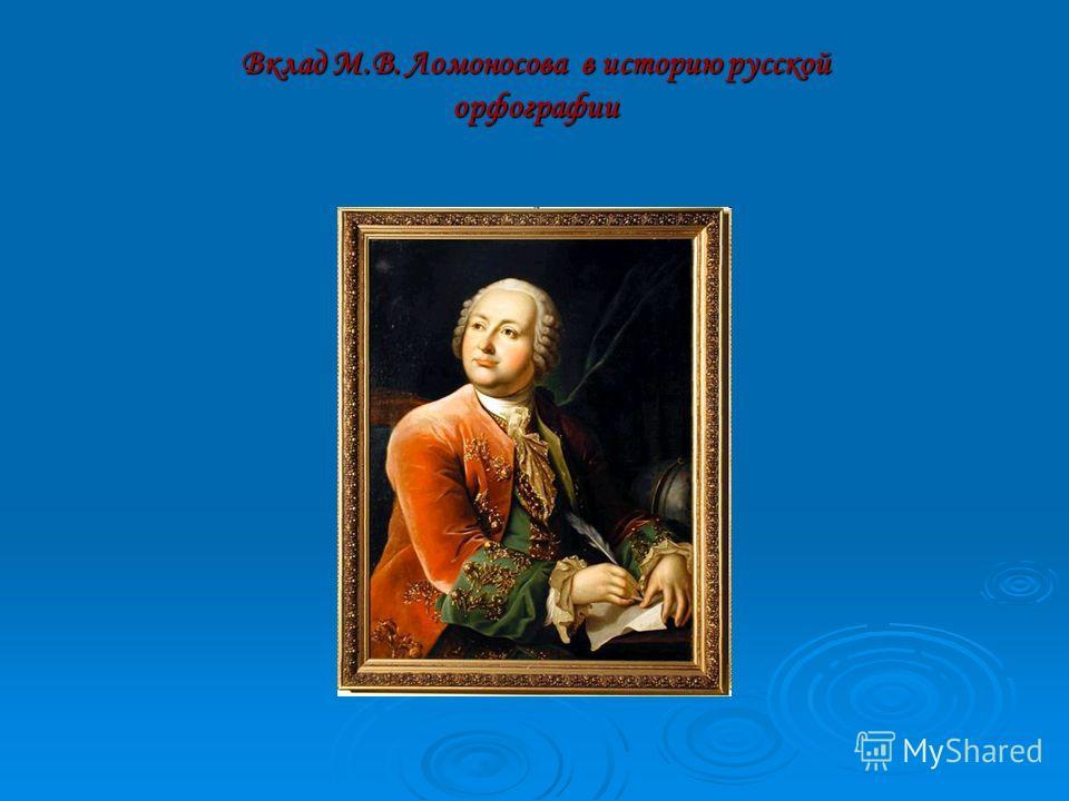 Вклад М.В. Ломоносова в историю русской орфографии