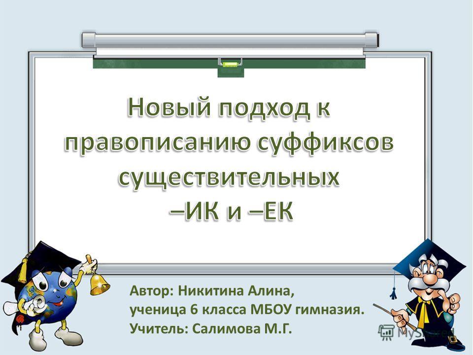 Автор: Никитина Алина, ученица 6 класса МБОУ гимназия. Учитель: Салимова М.Г.