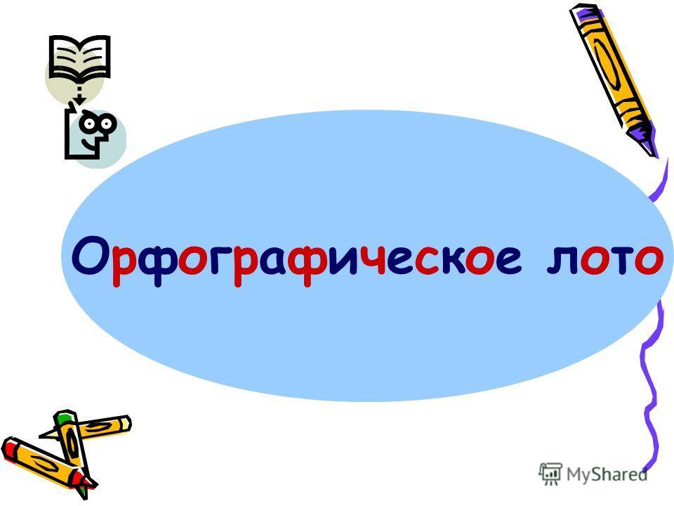 Орфографическое лото