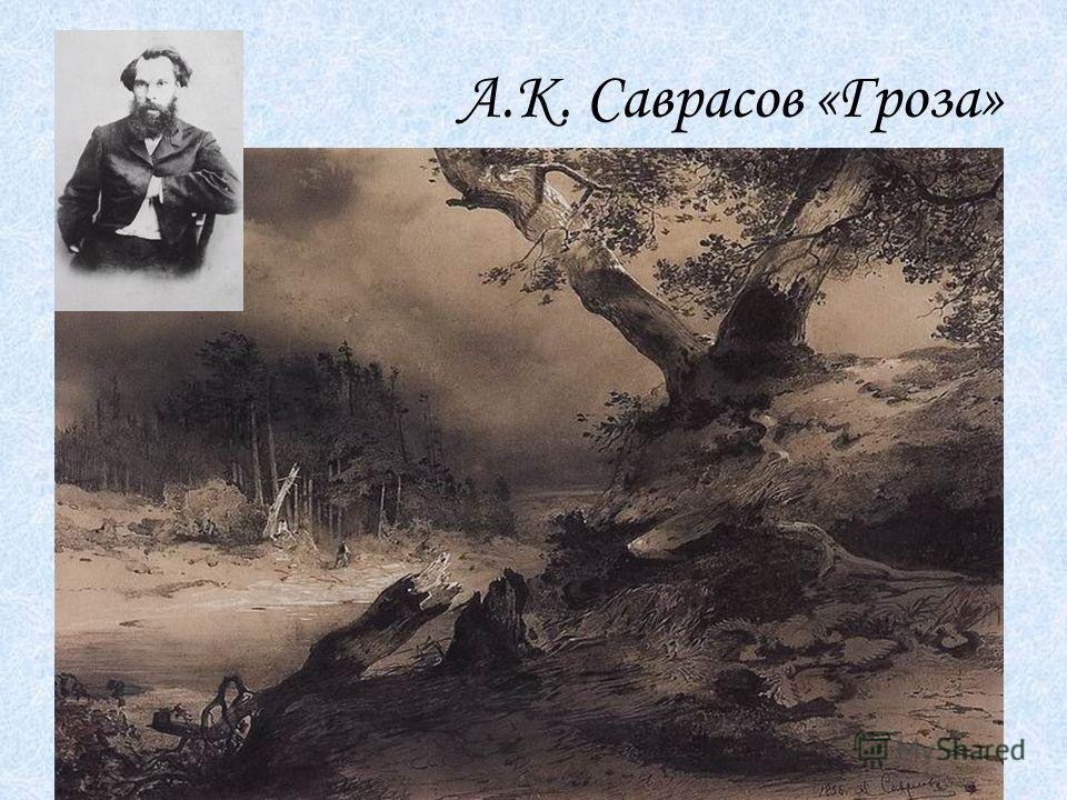 А.К. Саврасов «Гроза»