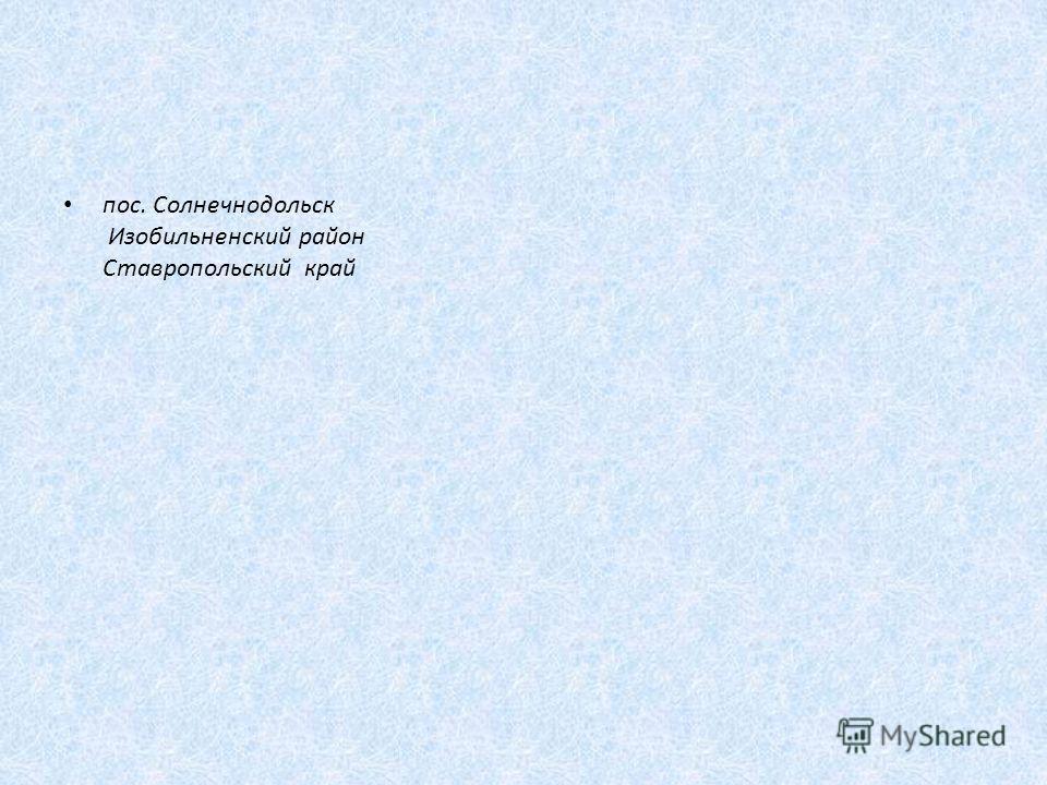 пос. Солнечнодольск Изобильненский район Ставропольский край