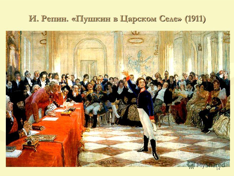 14 И. Репин. «Пушкин в Царском Селе» (1911)