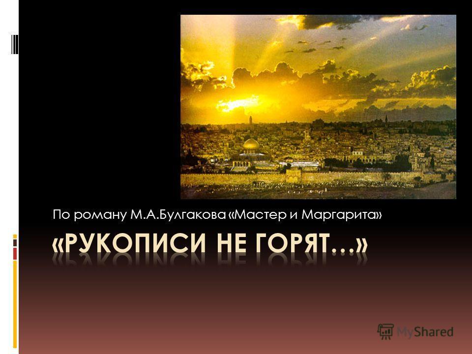 По роману М.А.Булгакова «Мастер и Маргарита»