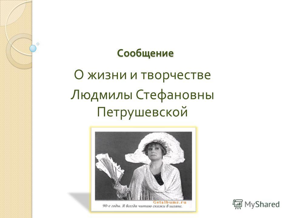 Сообщение О жизни и творчестве Людмилы Стефановны Петрушевской