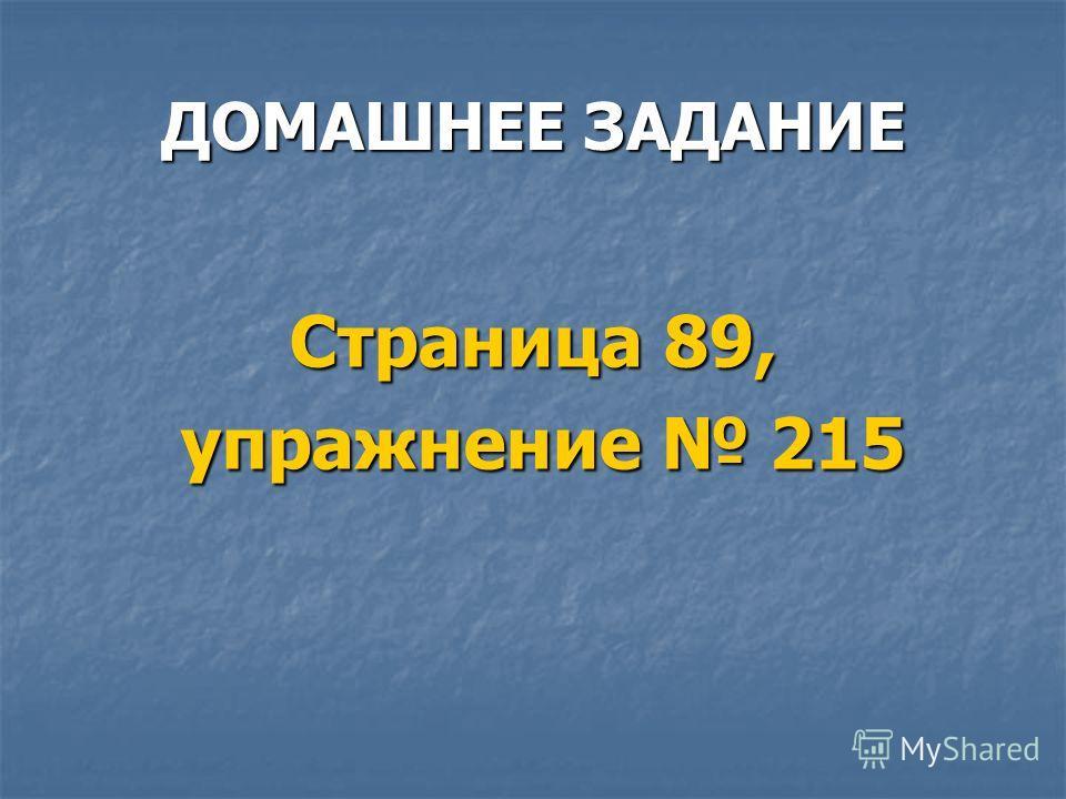 ДОМАШНЕЕ ЗАДАНИЕ Страница 89, упражнение 215 упражнение 215
