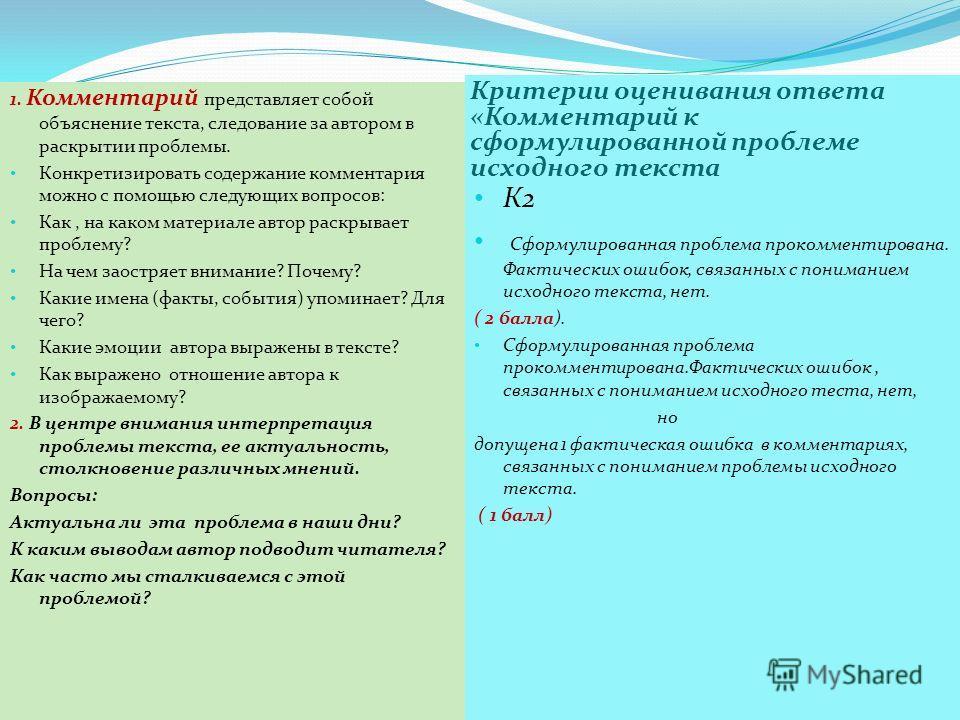 Критерии оценивания ответа «Комментарий к сформулированной проблеме исходного текста 1. Комментарий представляет собой объяснение текста, следование за автором в раскрытии проблемы. Конкретизировать содержание комментария можно с помощью следующих во