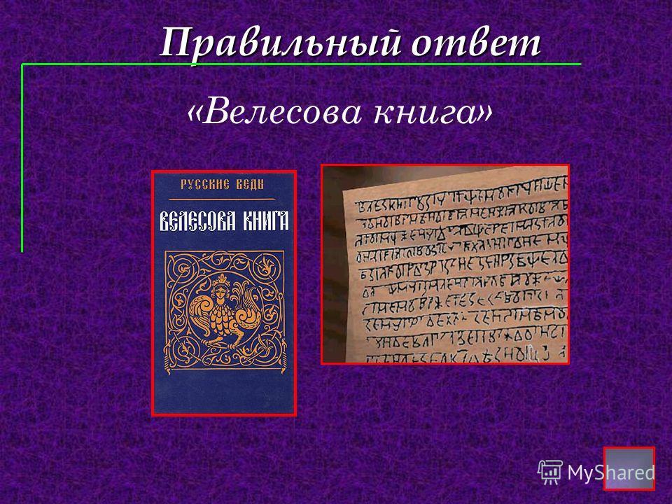 Правильный ответ «Велесова книга»