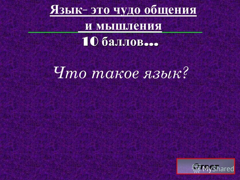 Ответ 10 баллов … Язык - это чудо общения и мышления 10 баллов … Что такое язык?