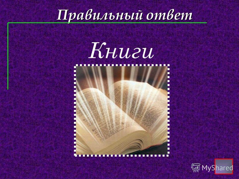 Правильный ответ Книги