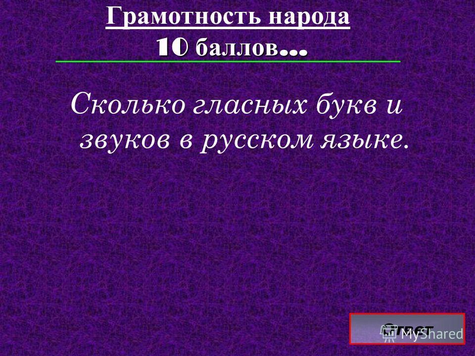 Ответ 10 баллов … Грамотность народа 10 баллов … Сколько гласных букв и звуков в русском языке.