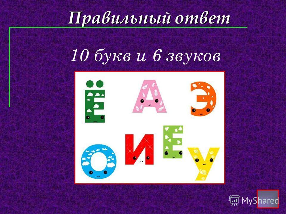 Правильный ответ 10 букв и 6 звуков