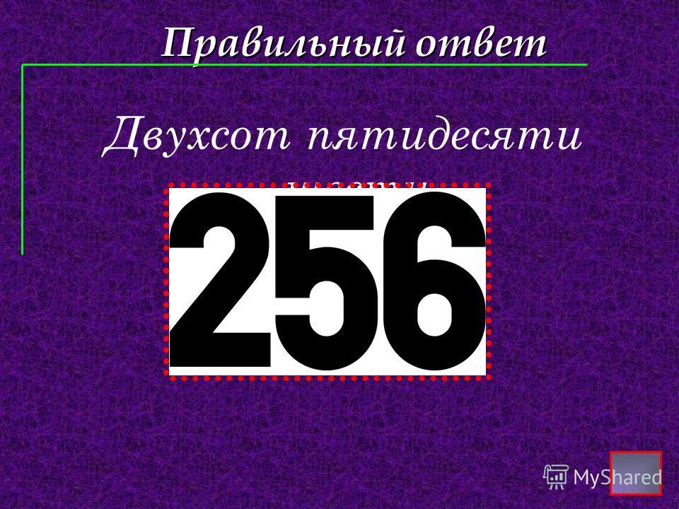 Правильный ответ Двухсот пятидесяти шести