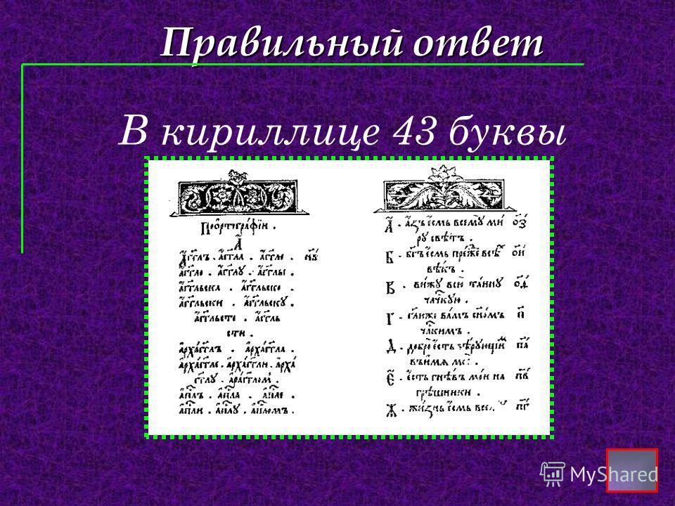 Правильный ответ В кириллице 43 буквы