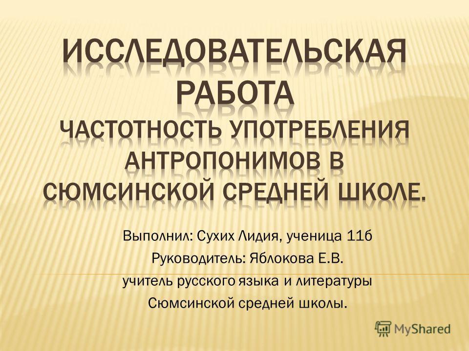 Выполнил: Сухих Лидия, ученица 11б Руководитель: Яблокова Е.В. учитель русского языка и литературы Cюмсинской средней школы.