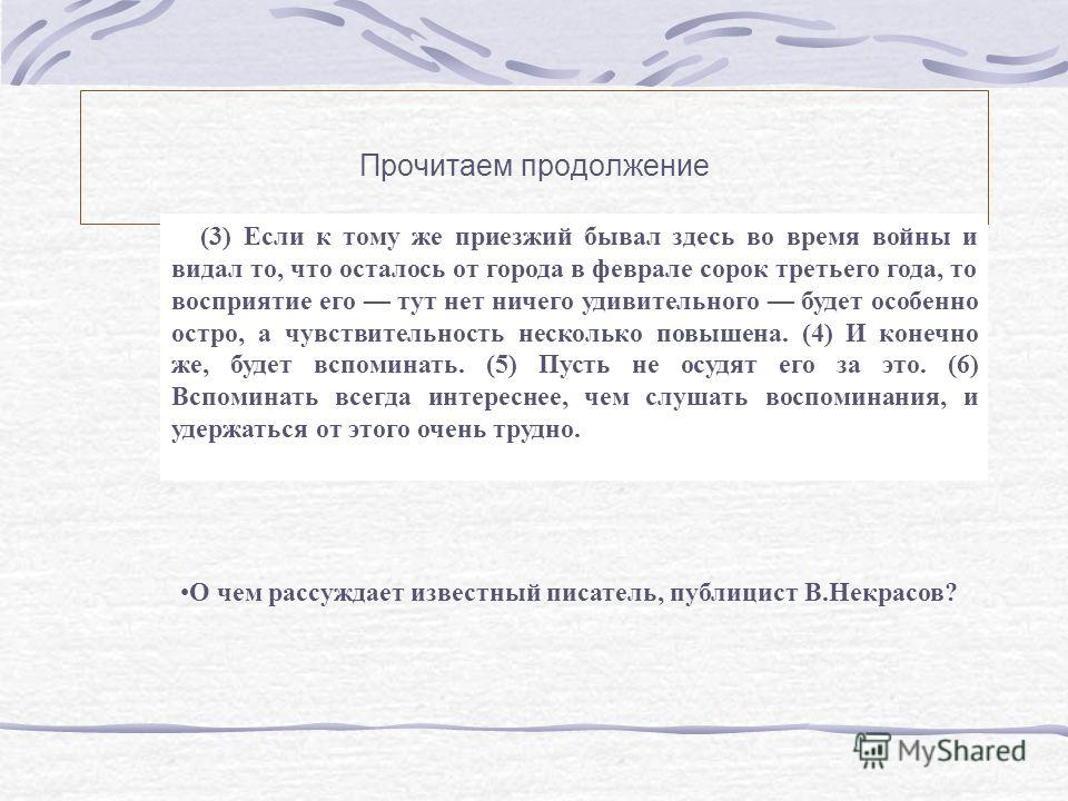 Прочитаем первую часть текста (1) Я думаю, что не обижу людей, живущих в одном из самых, может быть, интересных городов земного шара, если скажу, что их чувства немного притупились. (2) Сталинградцы любят свой город и гордятся им, как мало кто может