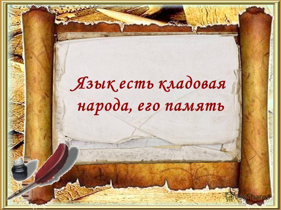Язык есть кладовая народа, его память