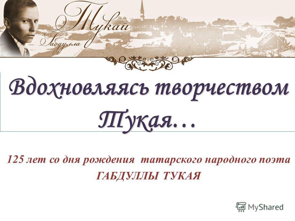 Вдохновляясь творчеством Тукая… 125 лет со дня рождения татарского народного поэта ГАБДУЛЛЫ ТУКАЯ