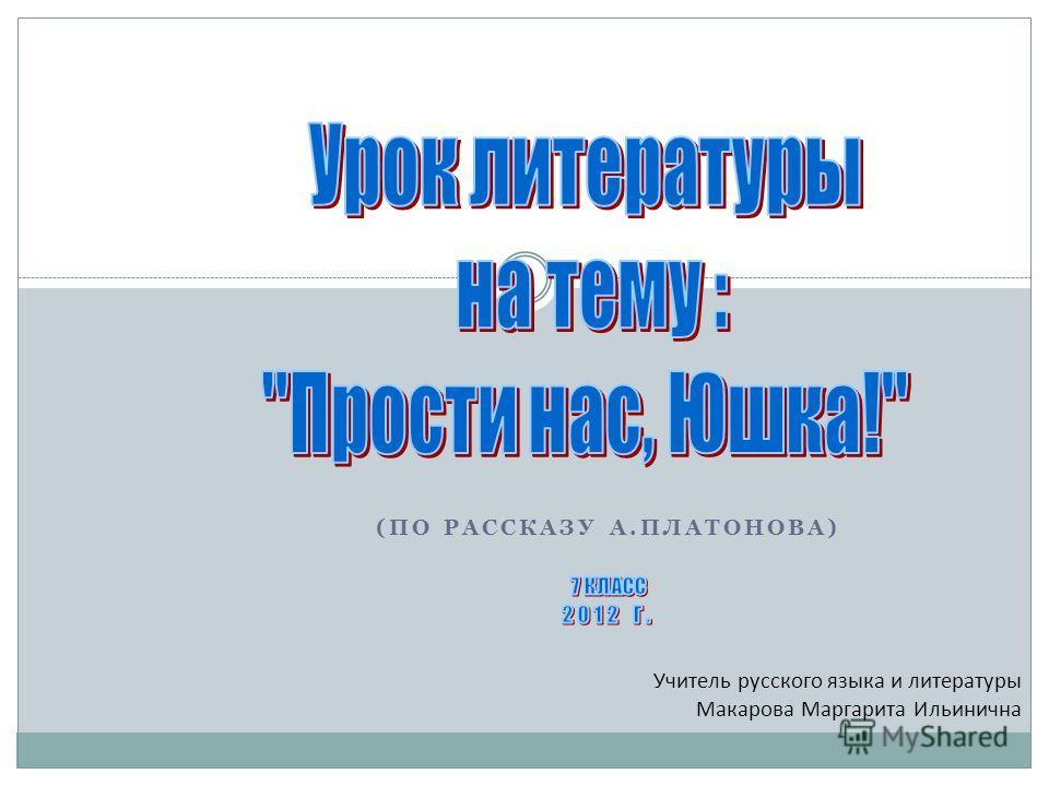 Учитель русского языка и литературы Макарова Маргарита Ильинична