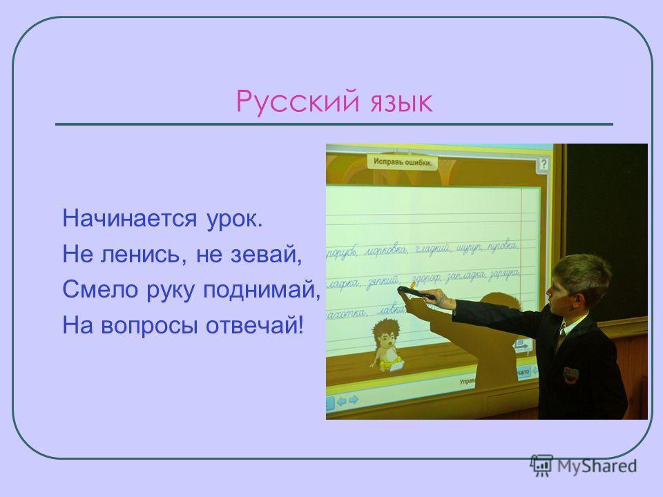 Класс умк школа россии анчокова