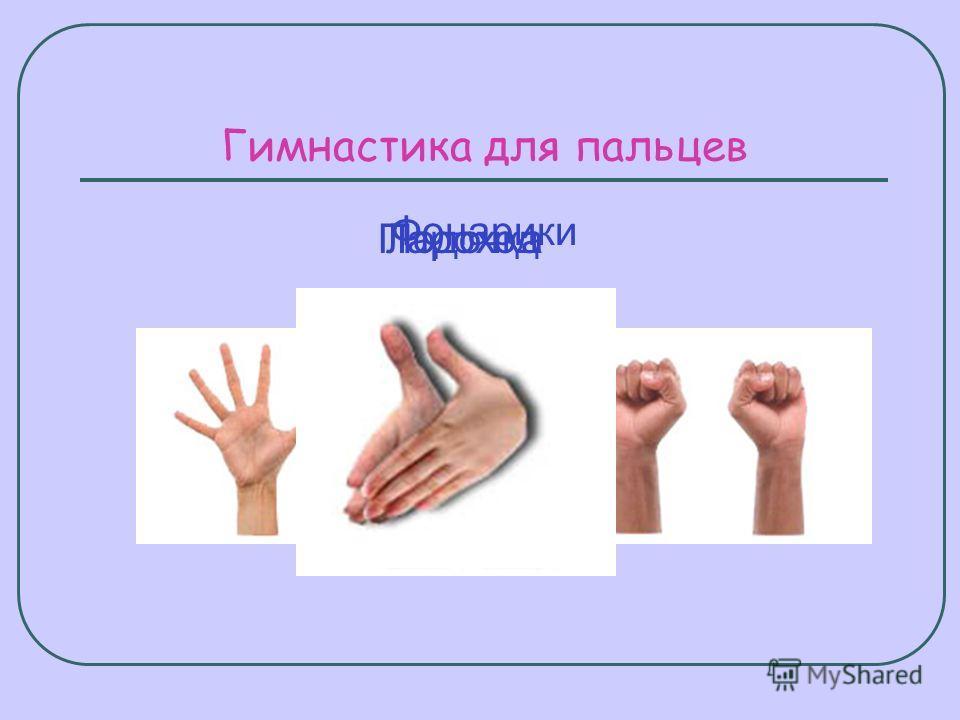 Русский язык Начинается урок. Не ленись, не зевай, Смело руку поднимай, На вопросы отвечай!
