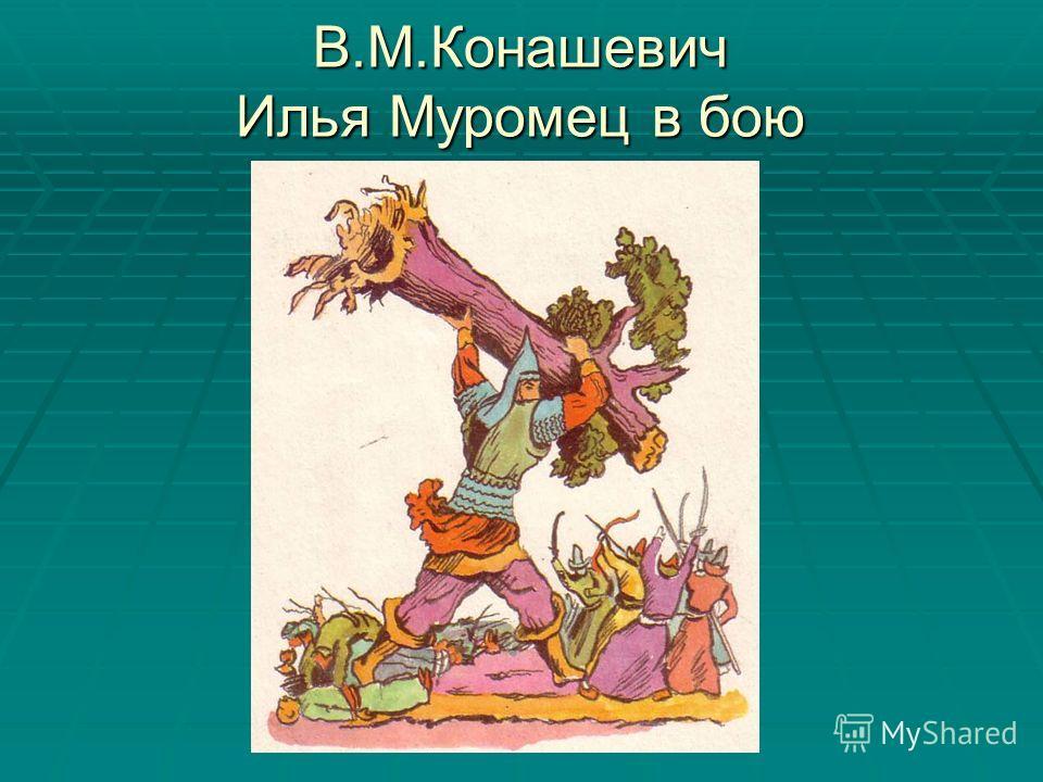 В.М.Конашевич Илья Муромец в бою