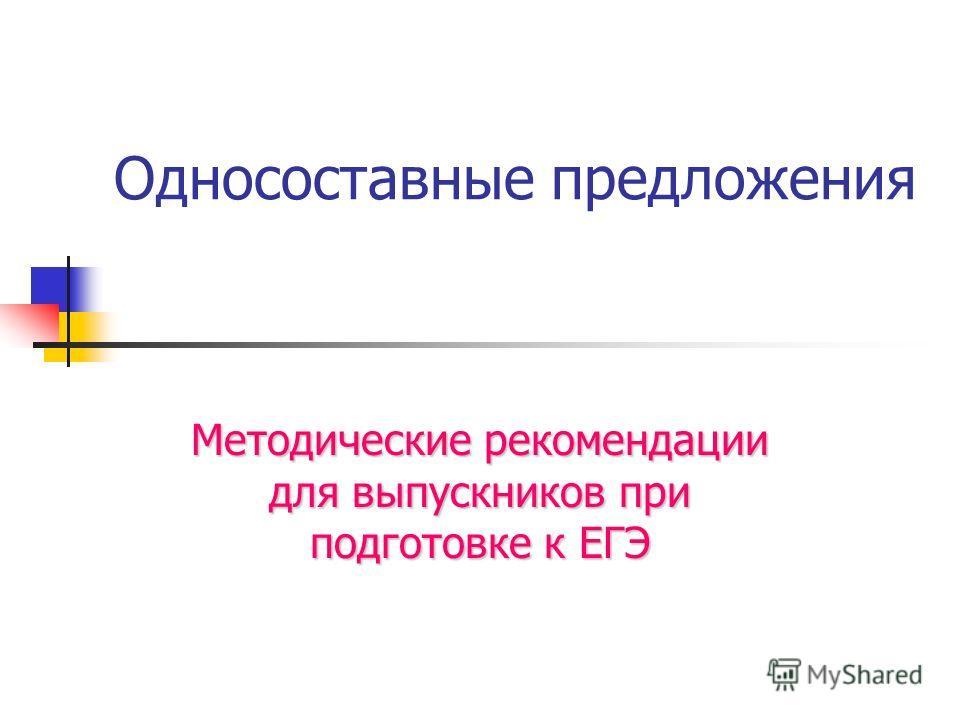 Односоставные предложения Методические рекомендации для выпускников при подготовке к ЕГЭ