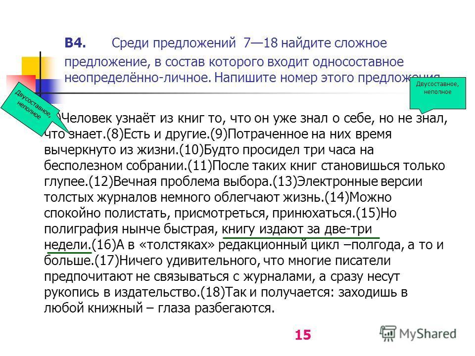 В4. Среди предложений 718 найдите сложное предложение, в состав которого входит односоставное неопределённо-личное. Напишите номер этого предложения. (7)Человек узнаёт из книг то, что он уже знал о себе, но не знал, что знает.(8)Есть и другие.(9)Потр